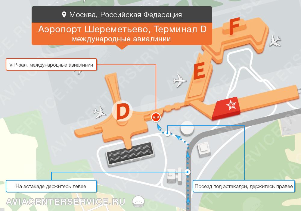 ШЕРЕМЕТЬЕВО Москва | Мой билет