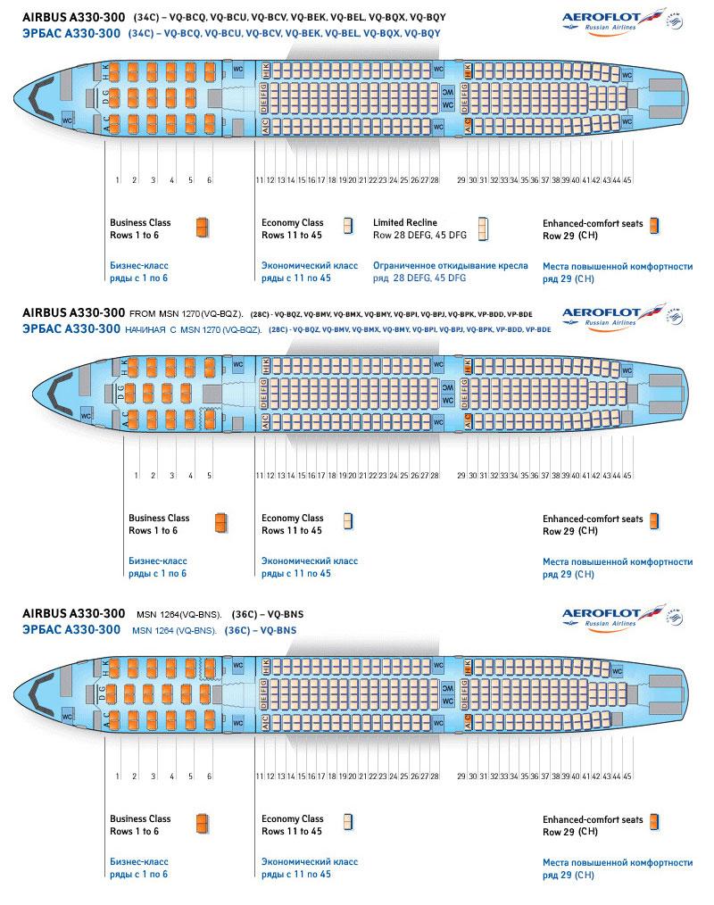 Airbus a320 100 схема салона фото 434